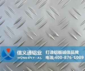 二条筋花纹铝板