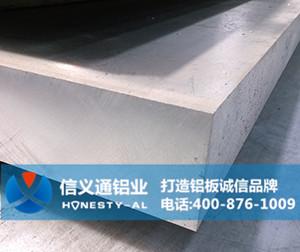 6082-T5合金铝板