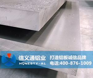 6063-T5合金铝板