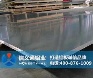 5A02-H112合金铝板