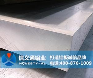 5A06-H112合金铝板