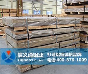 7075-T6铝板