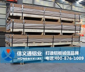 1100-H24铝板