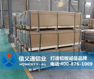 1060-H24铝板