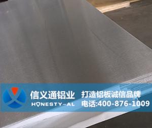 1050-H18铝板