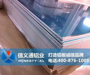5A06-H112铝板