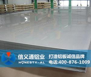 5083-H112铝板