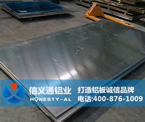 5754-H111合金铝板
