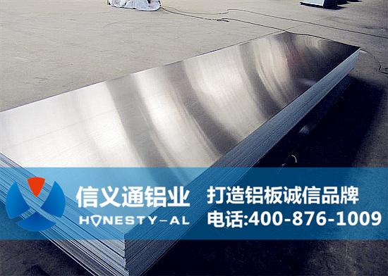 5083-H111铝板