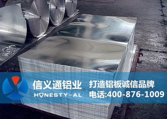1050-H24铝板