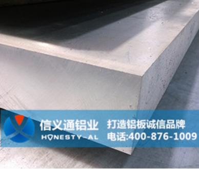 6082-T651铝板