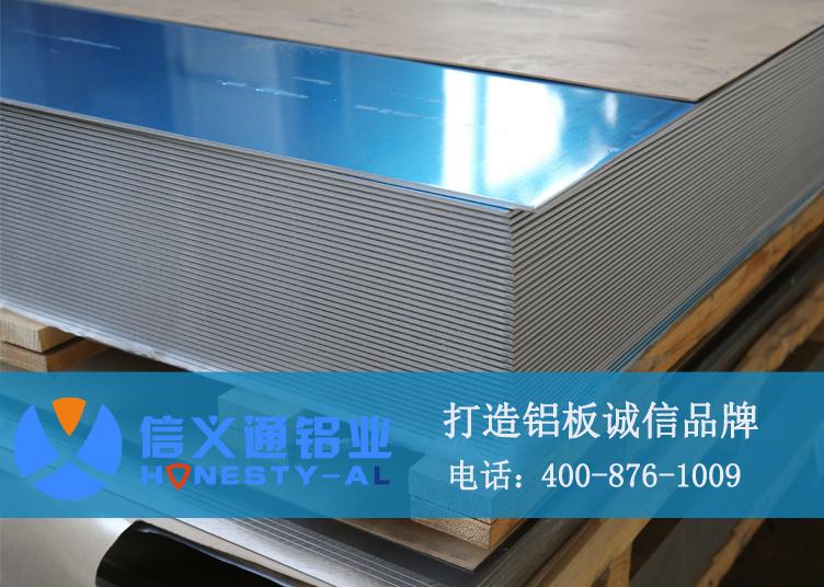 5754-H111铝板